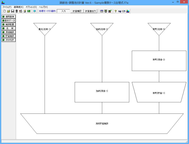 調節池・調整池の計算 Ver.7