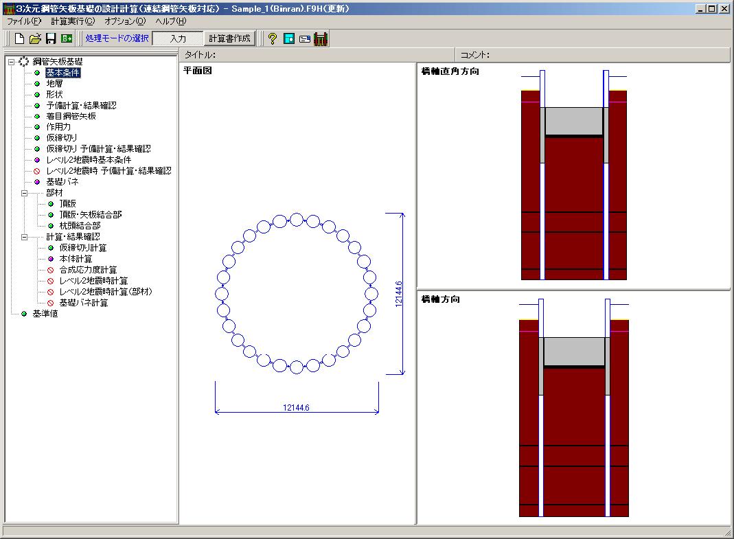 3次元鋼管矢板基礎の設計計算(連結鋼管矢板対応) Ver.4 カスタマイズ版