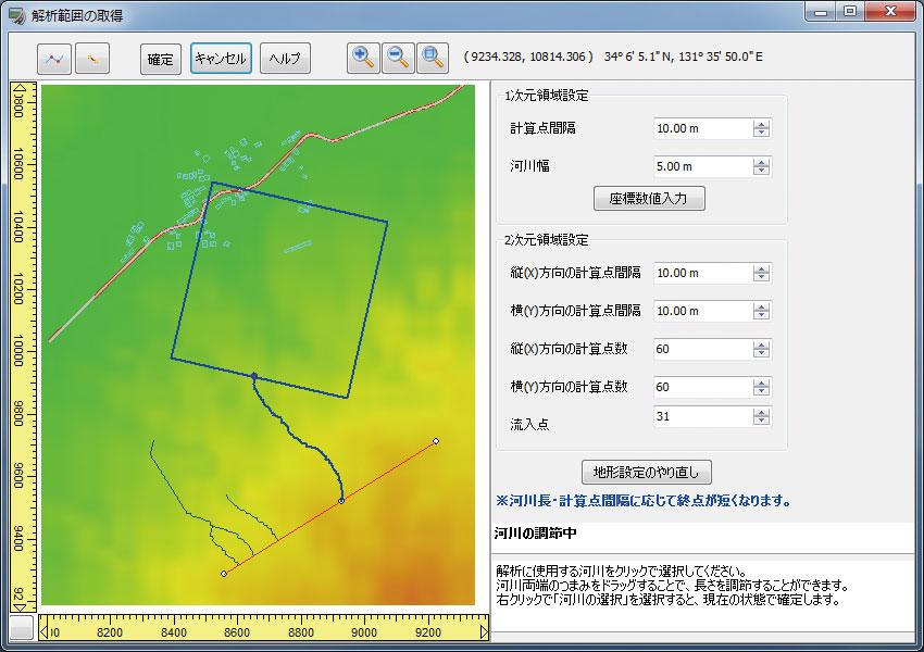土石流シミュレーション Ver.2