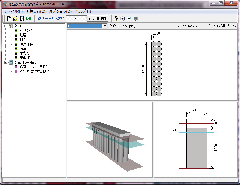 地盤改良の設計計算 Ver.6