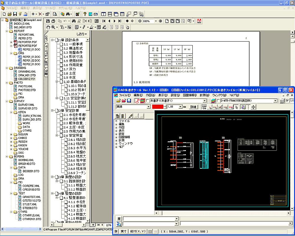 電子納品支援ツール(機械設備工事対応) Ver.8