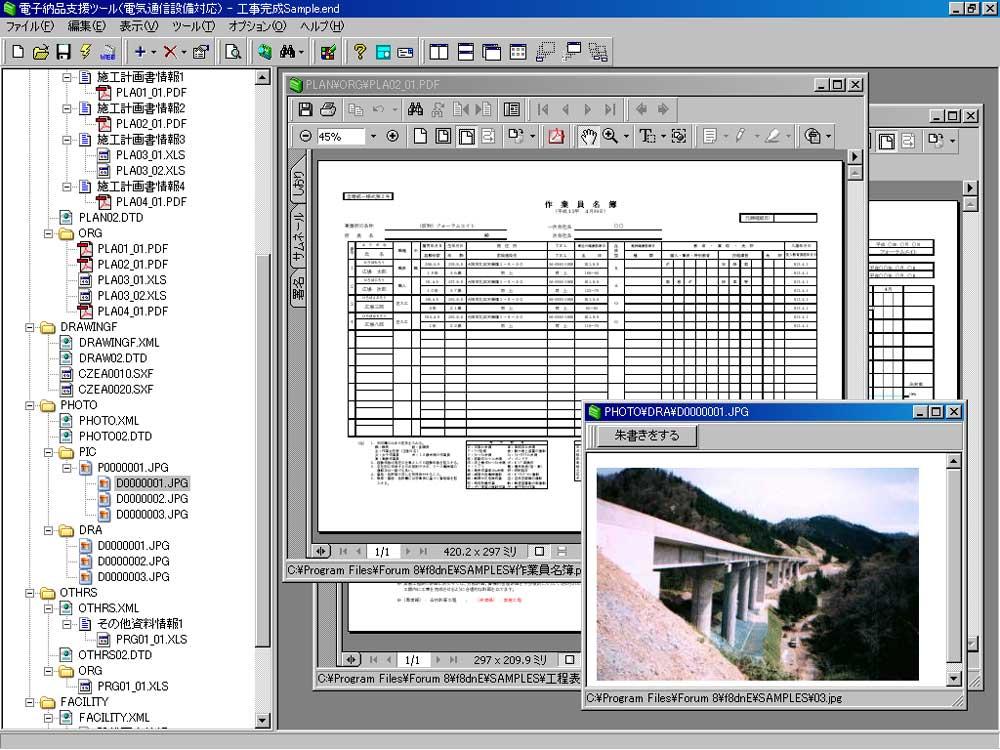電子納品支援ツール(電気通信設備対応) Ver.11