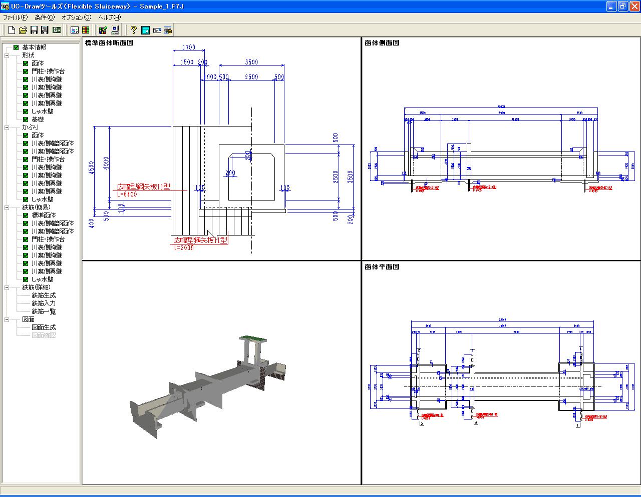 UC-Drawツールズ Flexible Sluiceway(柔構造樋門)