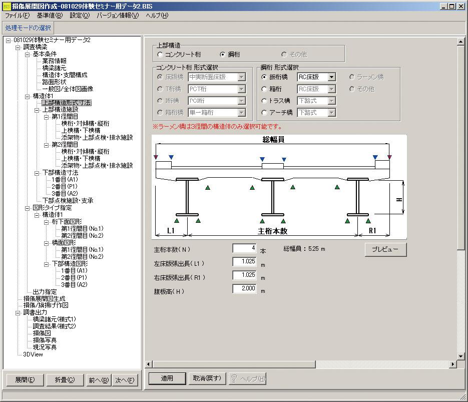 橋梁点検支援システム(国総研版)