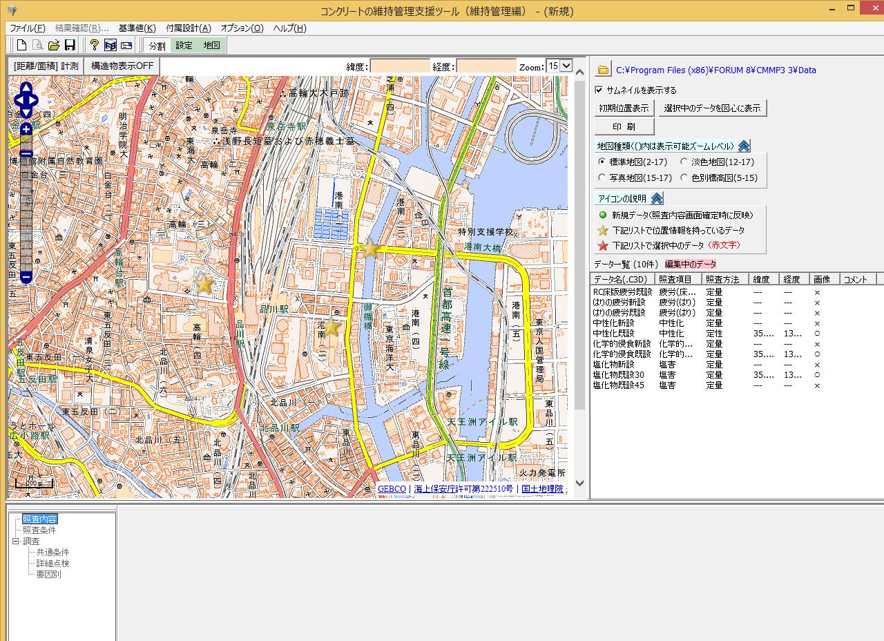 コンクリートの維持管理支援ツール(ひび割れ調査編)Ver.3