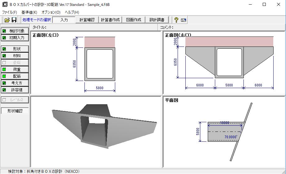 BOXカルバートの設計・3D配筋 Ver.17 Lite