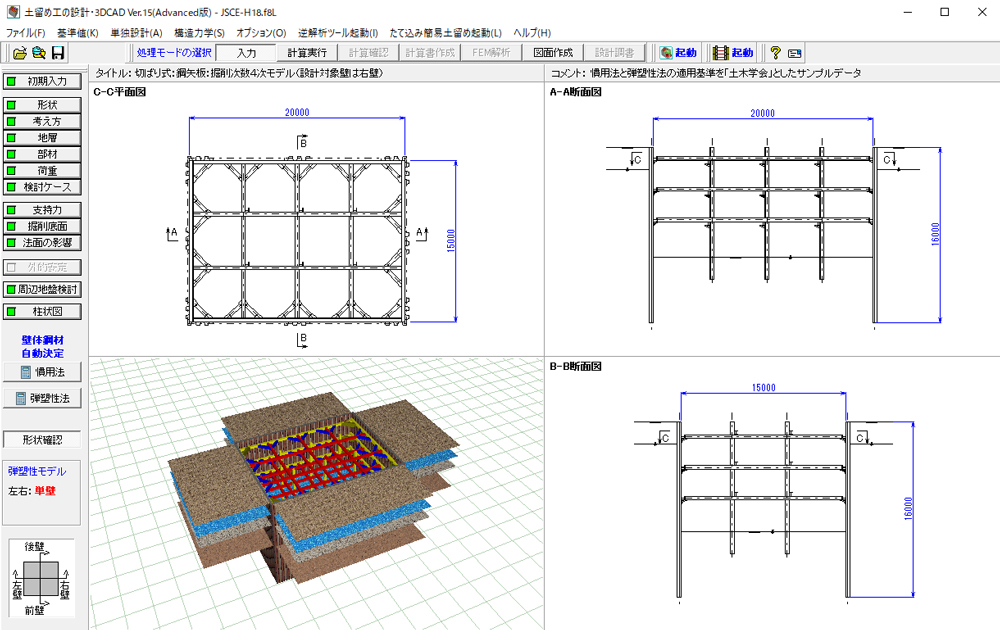 仮設工/慣用設計法及び弾塑性法による土留め工の設計・図面作成プログラム 土留め工の設計・3DCAD Ver.15 Lite