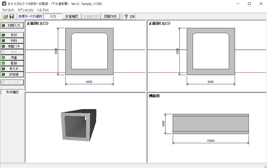 BOXカルバートの設計・3D配筋(下水道耐震) Ver.12