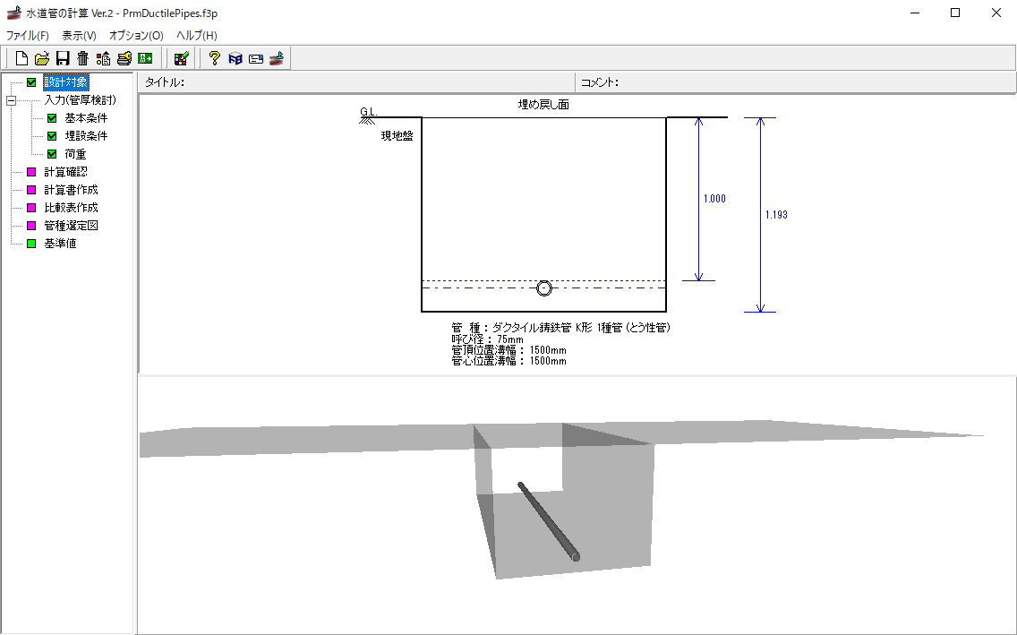 水道管の計算 Ver.2