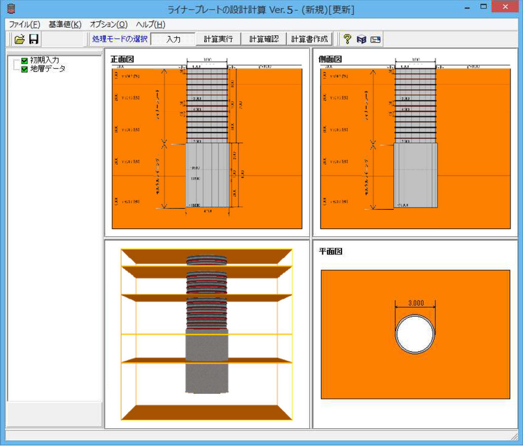 ライナープレートの設計計算 Ver.5