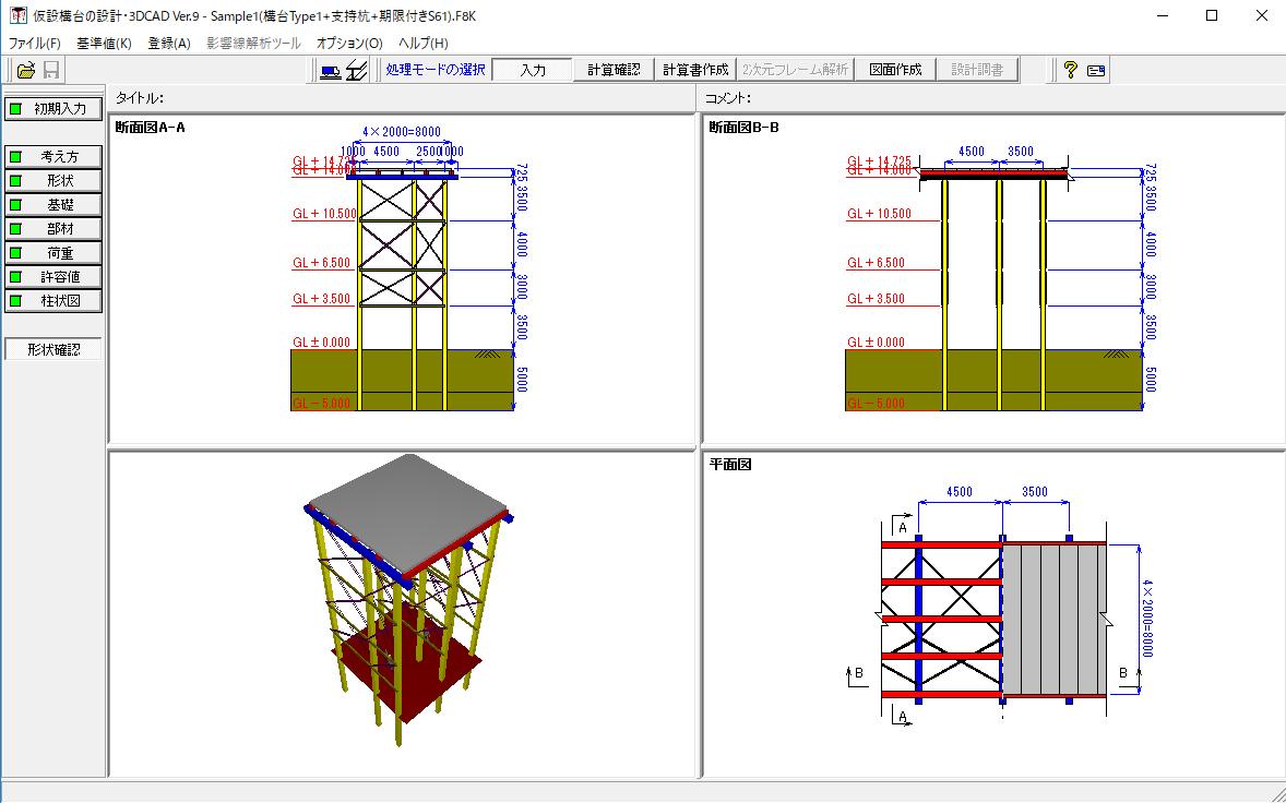 仮設構台の設計・3DCAD Ver.9 Lite