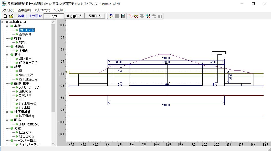 柔構造樋門の設計・3D配筋 Ver.12