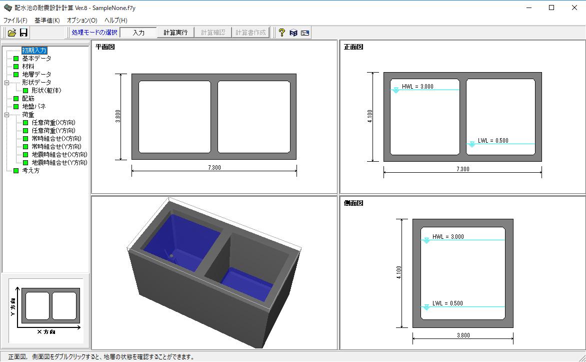 配水池の耐震設計計算 Ver.8