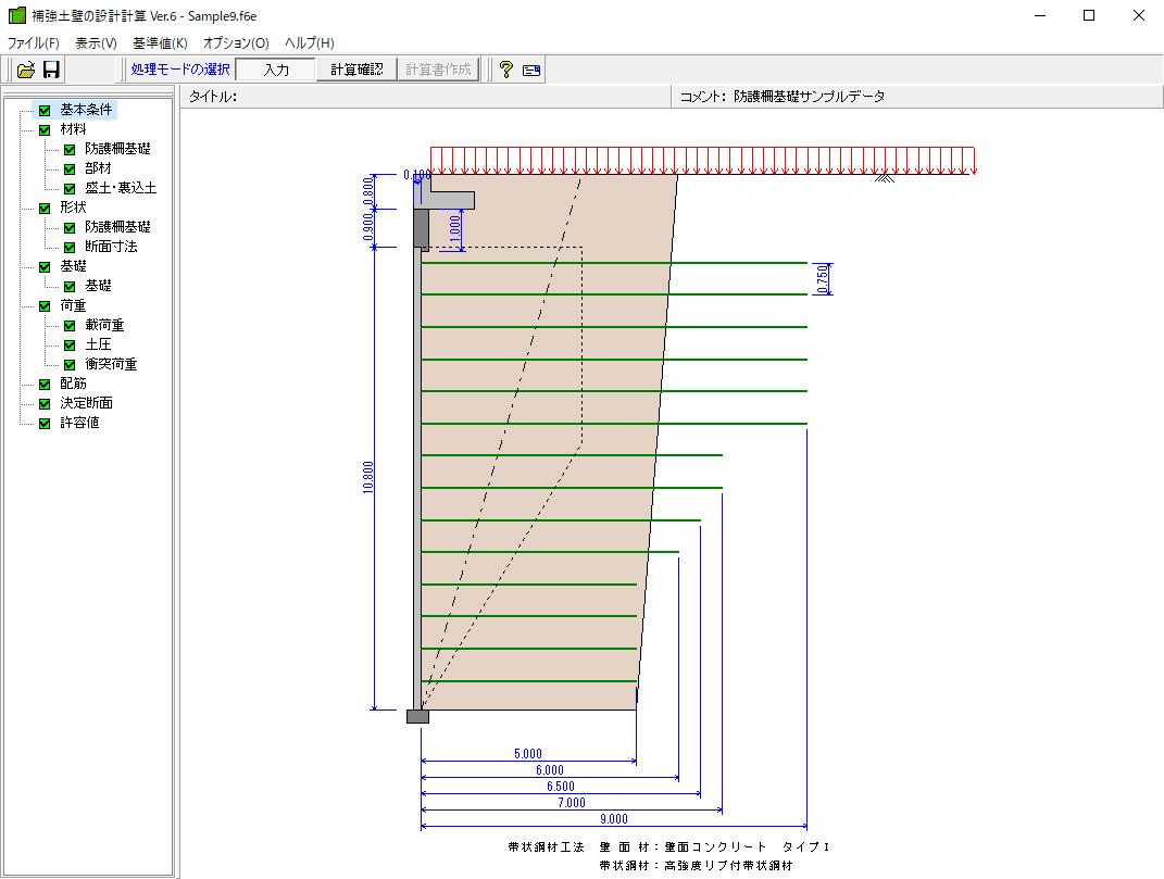 補強土壁の設計計算 Ver.6