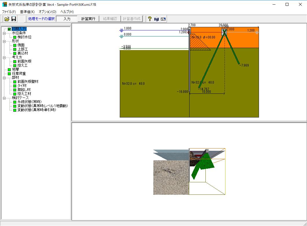 矢板式係船岸の設計計算 Ver.4