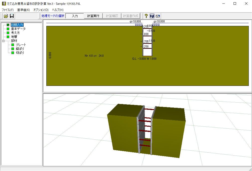たて込み簡易土留めの設計計算 Ver.3