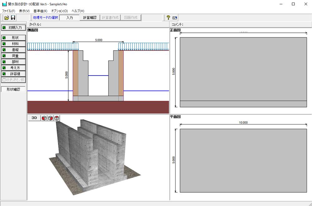 開水路の設計・3D配筋 Ver.5(初年度サブスクリプション)