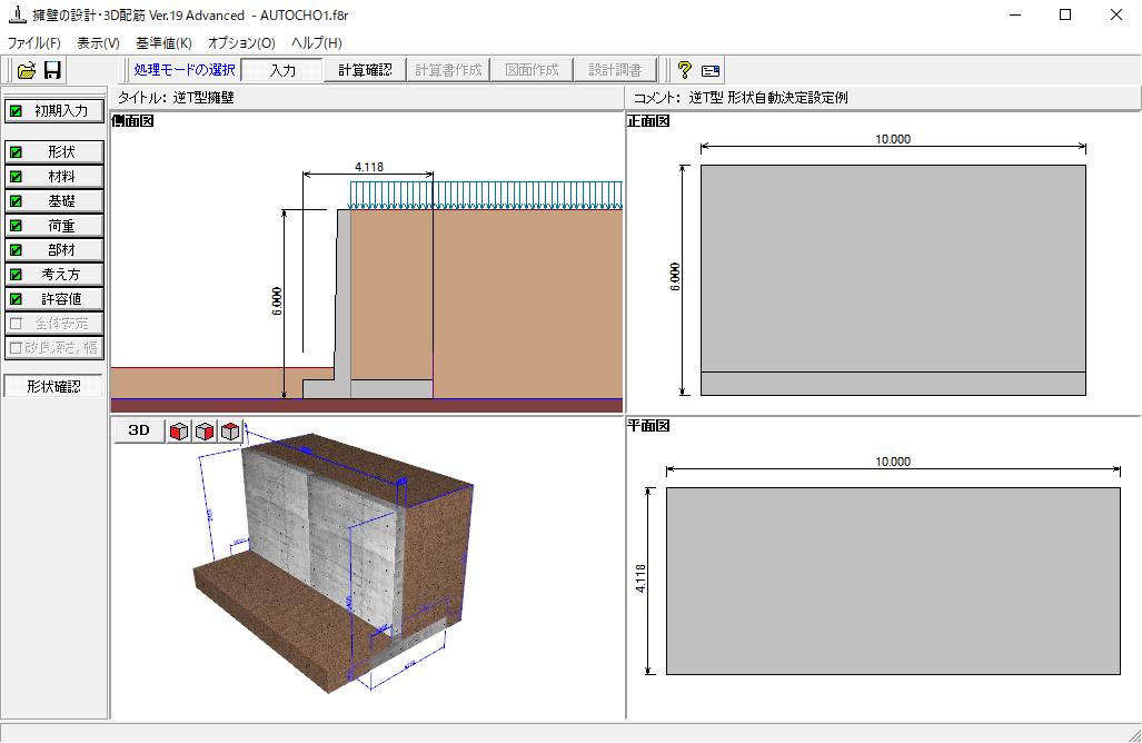 擁壁の設計・3D配筋 Ver.19 Advanced(初年度サブスクリプション)