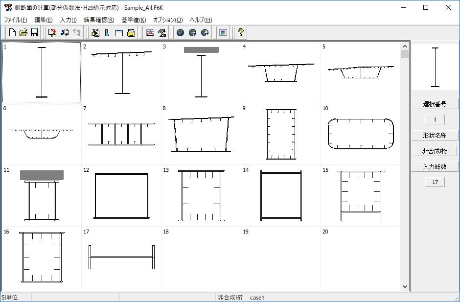 鋼断面の計算(部分係数法・H29道示対応)(初年度サブスクリプション)