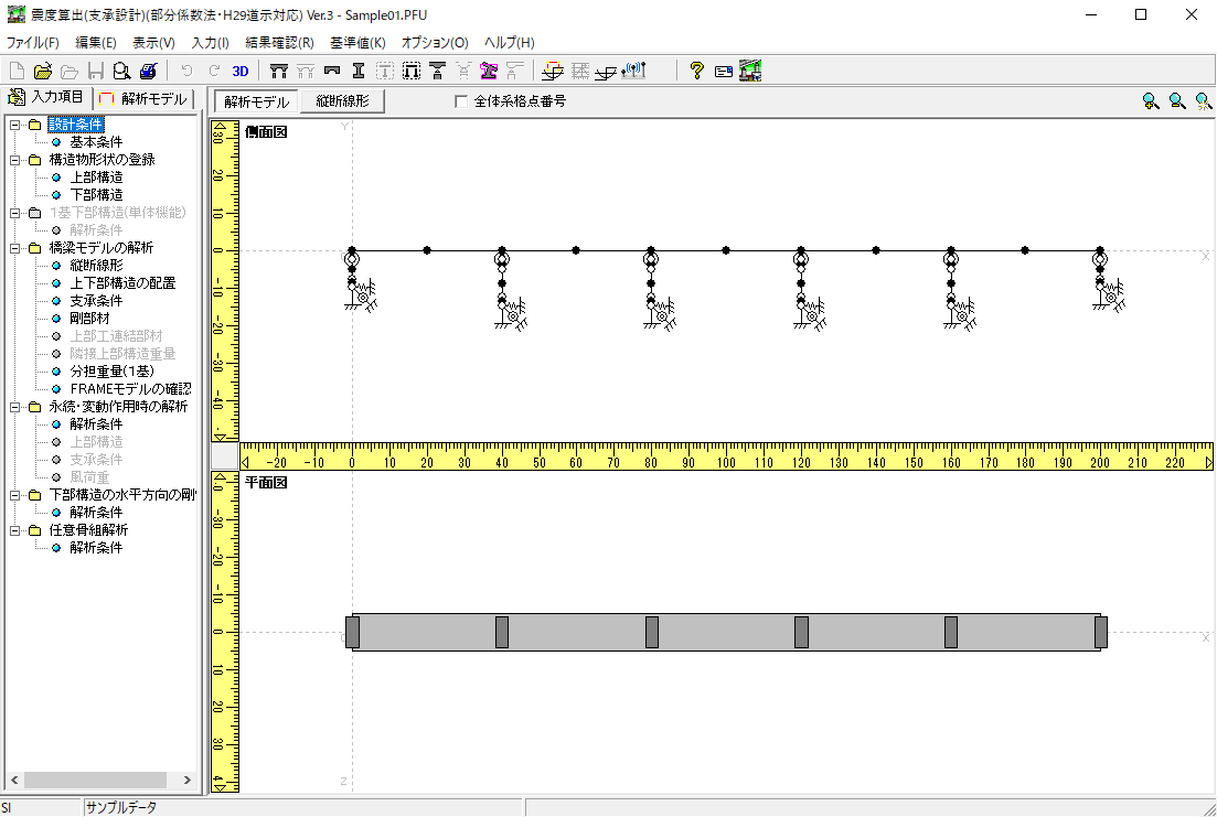 震度算出(支承設計)(部分係数法・H29道示対応) Ver.3(初年度サブスクリプション)