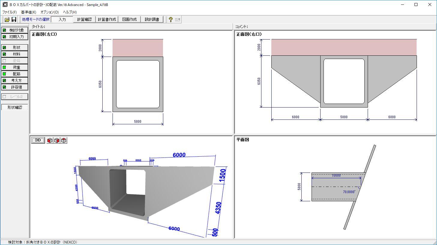 BOXカルバートの設計・3D配筋 Ver.18 Lite(初年度サブスクリプション)