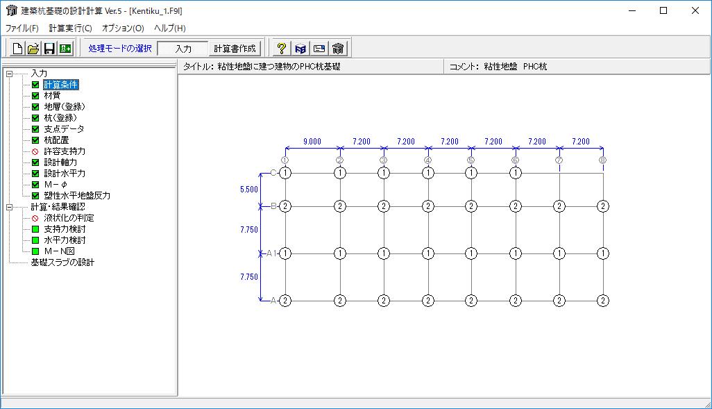 建築杭基礎の設計計算 Ver.5(初年度サブスクリプション)
