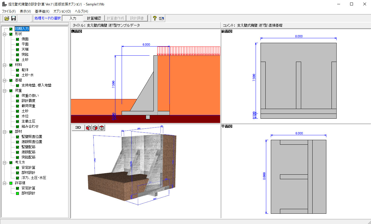 控え壁式擁壁の設計計算 Ver.7(初年度サブスクリプション)