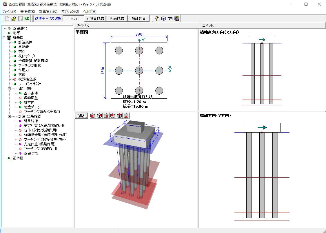 基礎の設計・3D配筋(部分係数法・H29道示対応) Ver.3 Lite(初年度サブスクリプション)