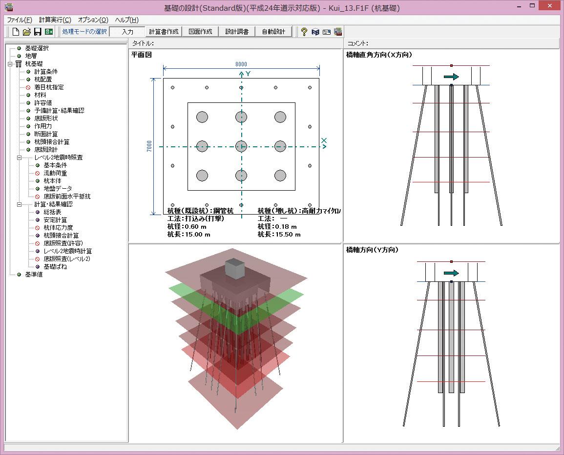 基礎の設計・3D配筋(旧基準) Ver.2 Lite(初年度サブスクリプション)