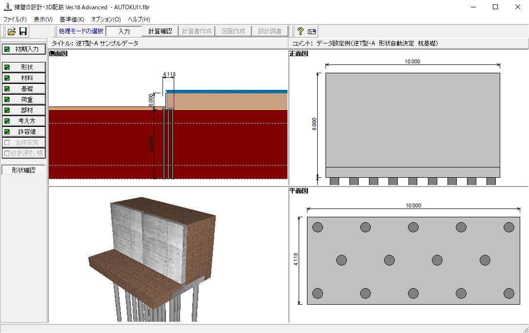 擁壁の設計・3D配筋 Ver.18 Lite