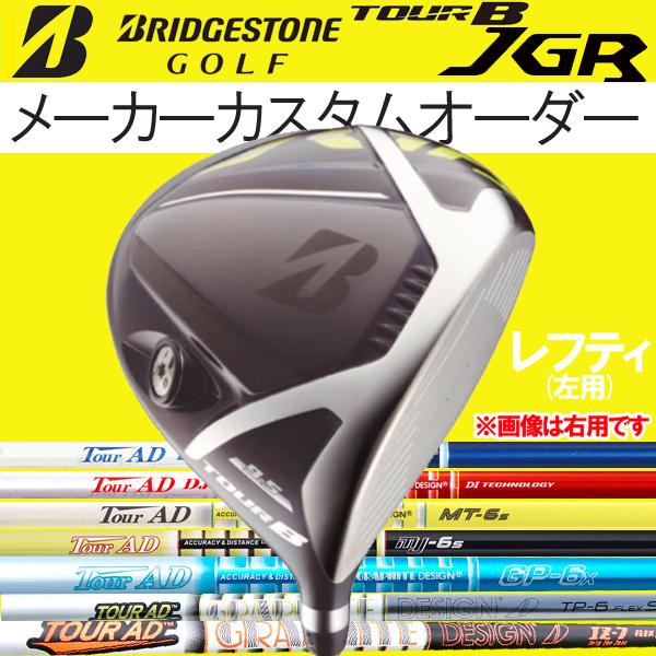 【レフティ(左用)】ブリヂストンゴルフ ツアーB NEW JGR ドライバー [ツアーAD シリーズ] IZ/TP/GP/MJ/PT/MT/GT/BB カーボンシャフト BRIDGESTONE TourB ニュー JGR 2017JGRTour-AD グラファイトデザイン