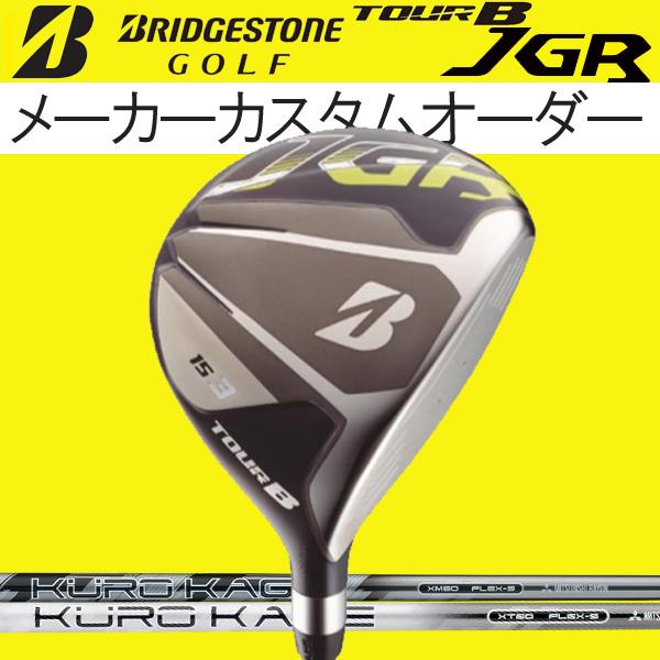 ブリヂストンゴルフ ツアーB NEW JGR フェアウェイウッド [クロカゲ シリーズ] XM/XT カーボンシャフト BRIDGESTONE TourB ニュー JGR 2017JGR FW三菱レイヨン KUROKAGE