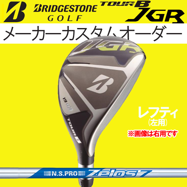 【レフティ(左用)】ブリヂストンゴルフ ツアーB NEW JGR HY ユーティリティ(ハイブリッド) [NS PRO ゼロス シリーズ] ゼロス8/ゼロス7 (N.S PRO) スチールシャフト TourB ニュー JGR 2017JGR UT 日本シャフト Zelos セブン エイト