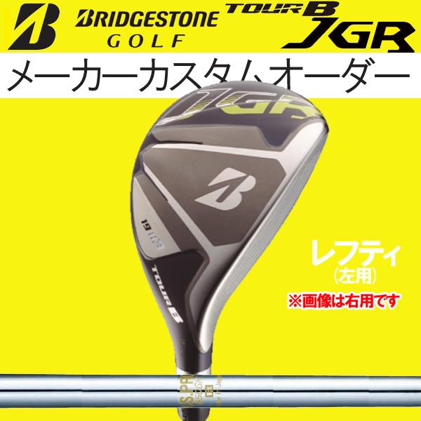 【レフティ(左用)】ブリヂストンゴルフ ツアーB NEW JGR HY ユーティリティ(ハイブリッド) [NS プロ 850GH シリーズ] スチールシャフト BRIDGESTONE TourB ニュー JGR 2017JGR UT 日本シャフト