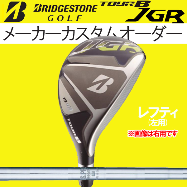 【レフティ(左用)】ブリヂストンゴルフ ツアーB NEW JGR HY ユーティリティ(ハイブリッド) [NS プロ Tour1150GH/1050GH/950GH シリーズ] スチールシャフト  TourB ニュー JGR 2017JGR UT 日本シャフトNS PRO 1150/1050/950/950WF/900WF