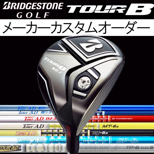 【メーカーカスタム】 ブリヂストンゴルフ ツアーB XD-F フェアウェイウッド [ツアーAD シリーズ] GP/MJ/PT/MT/GT/BB カーボンシャフト BRIDGESTONE TourB XDF FW Tour-AD グラファイトデザイン【特別価格】