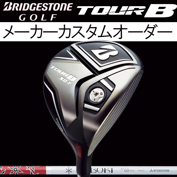 【メーカーカスタム】 ブリヂストンゴルフ ツアーB XD-F フェアウェイウッド [フブキAT シリーズ] カーボンシャフト BRIDGESTONE TourB XDF FW 三菱レイヨン FUBUKI