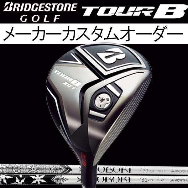 【メーカーカスタム】 ブリヂストンゴルフ ツアーB XD-F フェアウェイウッド [フブキシリーズ] J/K カーボンシャフト BRIDGESTONE TourB XDF FW 三菱レイヨン FUBUKI