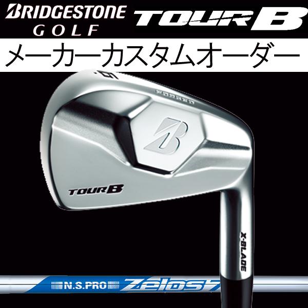 【メーカーカスタム】 ブリヂストンゴルフ ツアーB X-BLADE (マッスルバック) アイアンセット [NS PRO ゼロス シリーズ] ゼロス8/ゼロス7 スチールシャフト 5本セット(#6~PW)TourB Xブレード IRONZelos セブン エイト