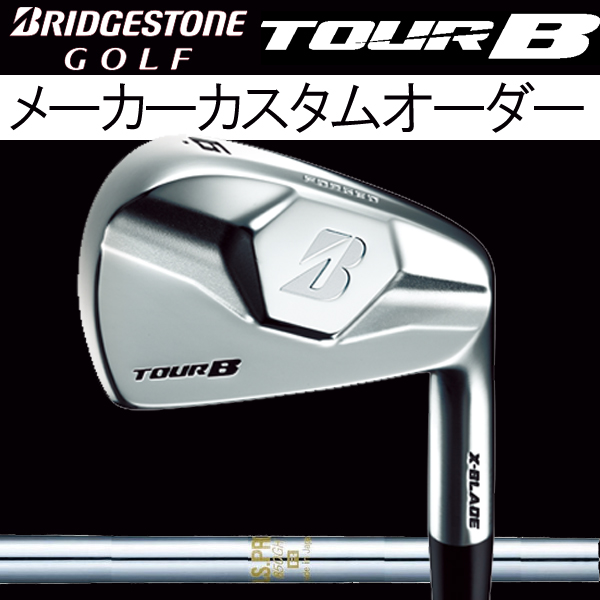 【メーカーカスタム】 ブリヂストンゴルフ ツアーB X-BLADE (Xブレード マッスルバック) アイアンセット [NS プロ 850GH シリーズ] スチールシャフト 5本セット(#6~PW)日本シャフト BRIDGESTONE TOUR B