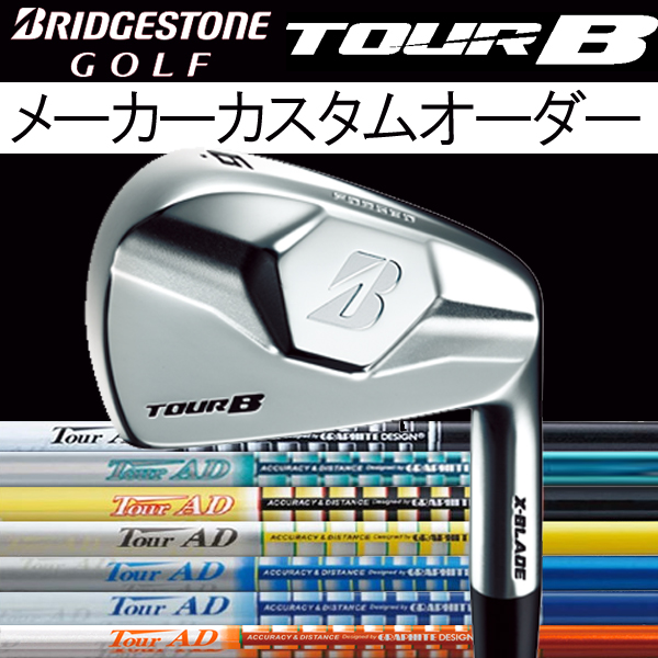 【メーカーカスタム】 ブリヂストンゴルフ ツアーB X-BLADE (マッスルバック) アイアンセット [ツアーAD シリーズ] AD-95/85/75/65 TYPE2 カーボンシャフト 6本セット(#5~#9, PW) TourB Xブレード IRONGP/BB/MJ/DI/MT/GTカラー