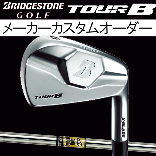 【メーカーカスタム】 ブリヂストンゴルフ ツアーB X-BLADE (マッスルバック) アイアンセット [ダイナミックゴールド CPTシリーズ] スチールシャフト 5本セット(#6~PW) BRIDGESTONE TourB Xブレード IRONX100/S200