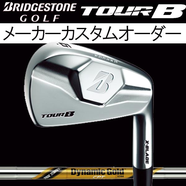 【メーカーカスタム】 ブリヂストンゴルフ ツアーB X-BLADE (マッスルバック) アイアンセット [ダイナミックゴールド CPT ツアーイシュー シリーズ] スチールシャフト 6本セット(#5~#9,PW) BRIDGESTONE TourB Xブレード IRON