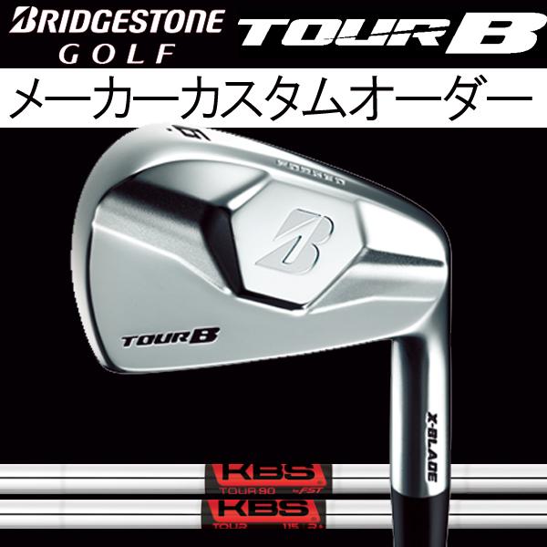 【メーカーカスタム】 ブリヂストンゴルフ ツアーB X-BLADE (マッスルバック) アイアンセット [KBS シリーズ] KBS Tour/Tour 90 スチールシャフト 5本セット(#6~PW)プロアパンセ BRIDGESTONE TOUR B Xブレード
