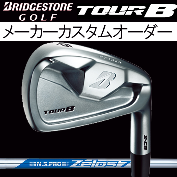 【メーカーカスタム】 ブリヂストンゴルフ ツアーB X-CB (キャビティバック) アイアンセット [NS PRO ゼロス シリーズ] ゼロス8/ゼロス7 スチールシャフト 5本セット(#6~PW) TourB XCB IRON日本シャフト Zelos セブン エイト