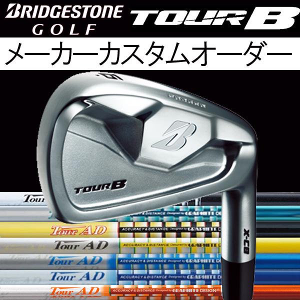 【メーカーカスタム】 ブリヂストンゴルフ ツアーB X-CB (キャビティバック) アイアンセット [ツアーAD シリーズ] AD-95/85/75/65 TYPE2 カーボンシャフト 5本セット(#6~PW) TourB XCB IRONGP/BB/MJ/DI/MT/GTカラー