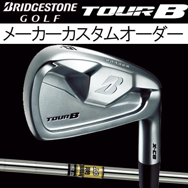【メーカーカスタム】 ブリヂストンゴルフ ツアーB X-CB (キャビティバック) アイアンセット [ダイナミックゴールド CPTシリーズ] スチールシャフト 5本セット(#6~PW) BRIDGESTONE TourB XCB IRONX100/S200