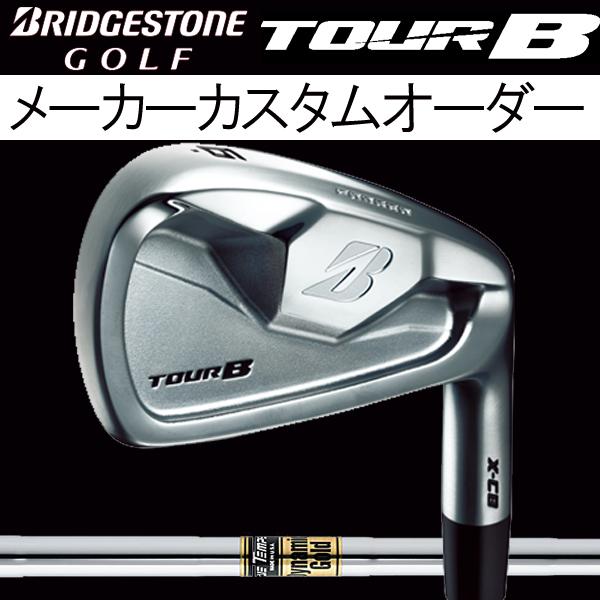 【メーカーカスタム】 ブリヂストンゴルフ ツアーB X-CB (キャビティバック) アイアンセット [ダイナミックゴールドシリーズ] スチールシャフト 5本セット(#6~PW) BRIDGESTONE TourB XCB IRONX100/S400/S300/S200/R400