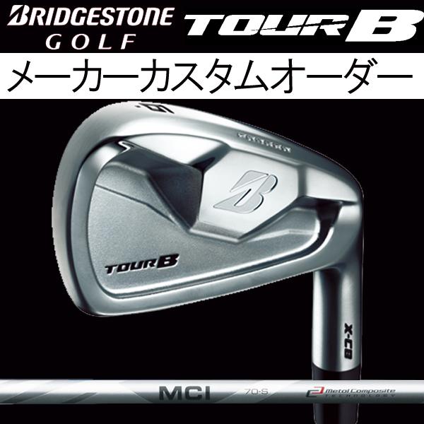 【メーカーカスタム】 ブリヂストンゴルフ ツアーB X-CB (キャビティバック) アイアンセット [MCI アイアン用] MCI 120 カーボンシャフト  6本セット(#5~#9, PW) BRIDGESTONE TourB XCB IRONFUJIKURA 藤倉