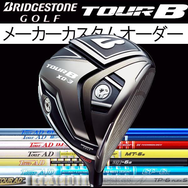 【メーカーカスタム】 ブリヂストンゴルフ ツアーB XD-3 (丸型455cc)ドライバー [ツアーAD シリーズ] TP/GP/MJ/PT/MT/GT/BB カーボンシャフト BRIDGESTONE TourB XD3Tour-AD グラファイトデザイン【特別価格】